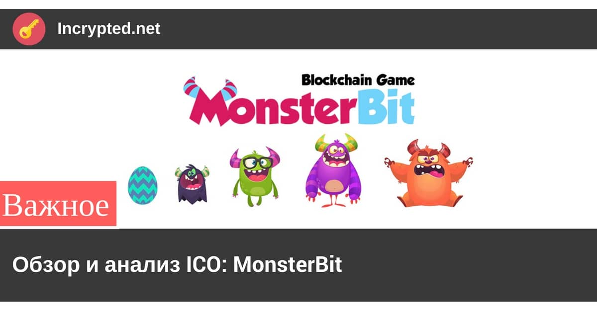 ICO: MonsterBit