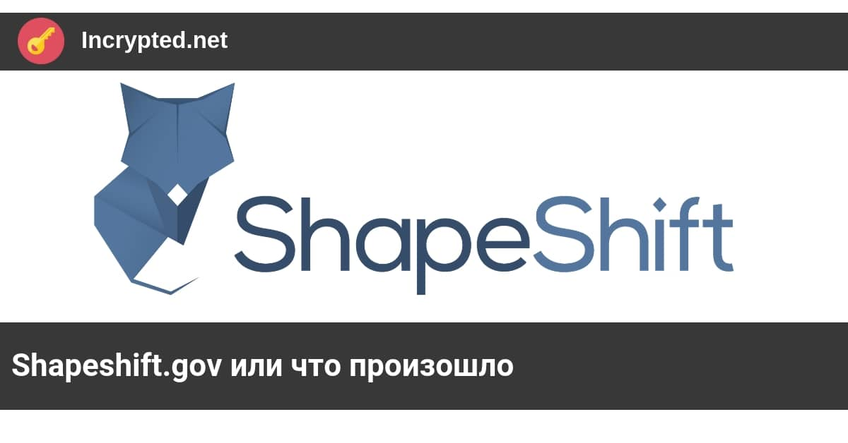 Shapeshift.gov