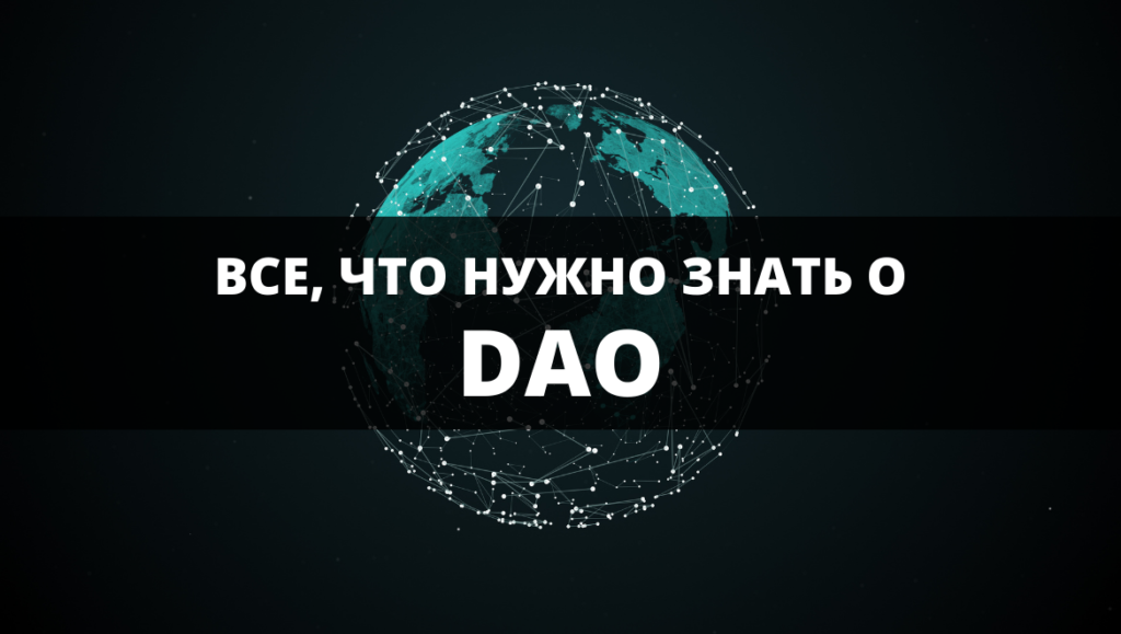 What is DAO?