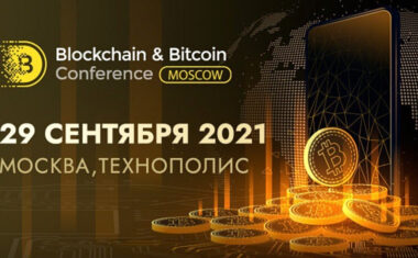 Blockchain & Bitcoin Conference Moscow.